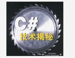 C#经常用到的10个实用代码片段